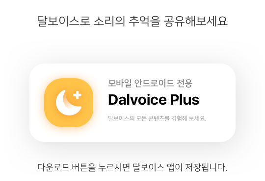 DalVoice Plus Android App