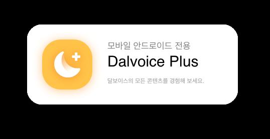 DalVoice Plus Android App
